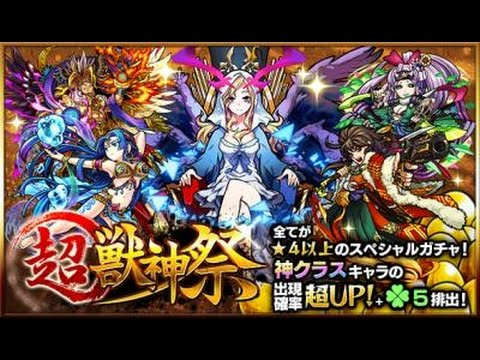 【モンスト】超獣神祭!狙うはルシファー!②