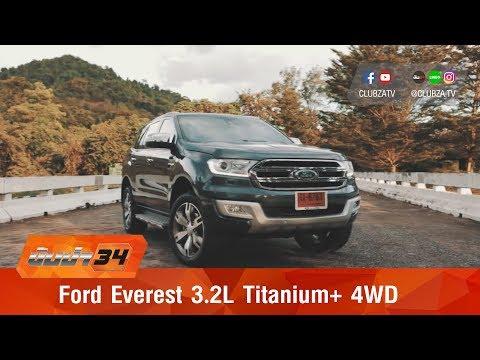ขับซ่า 34 : ทดสอบ Ford Everest 3.2L Titanium+ 4WD 2016 : Test Drive by #ทีมขับซ่า