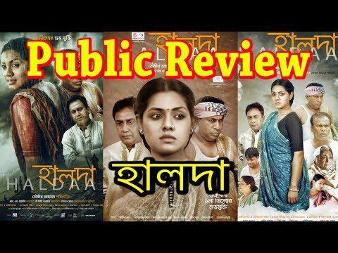 Haldaa(হালদা) | Public Review | Celebrity Opinion | Public Reaction | Tisha | 2017 Bangla Movie