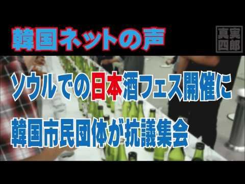 【韓国ソウルでの日本酒フェス】またも、韓国側が「ドタキャン」画策?