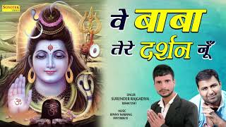 Baba Tere Darshan Nu || Surender Rajgadiya || Shivratri Special Shiv bhole Baba Bhajan