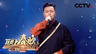 [2017我要上春晚] 20171209 歌曲《木兰星》 表演:四郎贡布 | CCTV春晚
