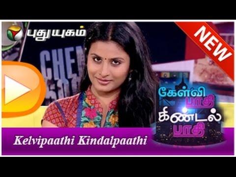 Kelvi Paathi Kindal Paathi – With Actress Gayathri Mayura