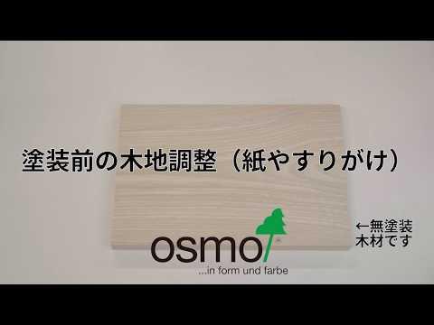 塗装前の木地調整(紙やすりがけ)