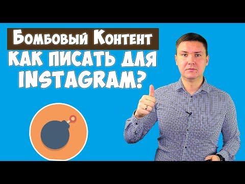 Как писать лучшие посты в Instagram   Контент для Инстаграм   Что писать в Инстаграм?