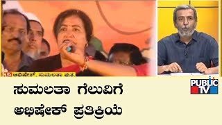 Abhishek Ambareesh Reacts To Sumalatha's Win In Mandya