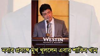 এতো কিছুর পর এবার নবাব সিনেমা নিয়ে মুখ খুললেন নবাব শাকিব খান দেখুন ভিডিও - Shakib Khan Bangla News