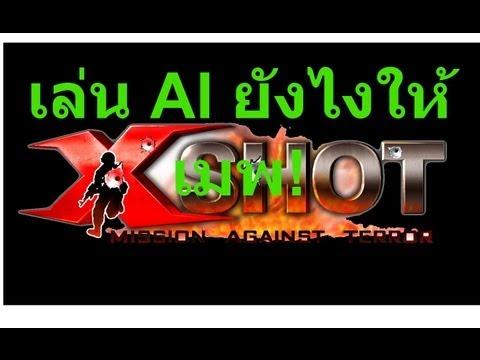 {SPG TV.2}:X-shot Tips and Tricks With [Party] สอนเล่น AI (P.1)