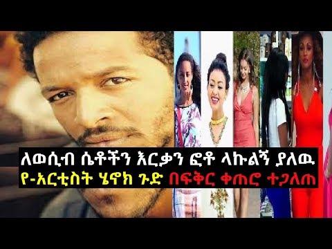 Ethiopia: ሴቶችን እርቃን ፎቶ ለወሰብ ላኩልኝ ያለዉ የ-አርቲስት ሄኖክ ጉድ በፍቅር ቀጠሮ ተጋለጠ