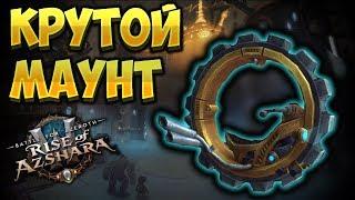 """Как получить новый крутой маунт """"Мехацикл модели W"""" в World of Warcraft WOW BFA 8.2"""