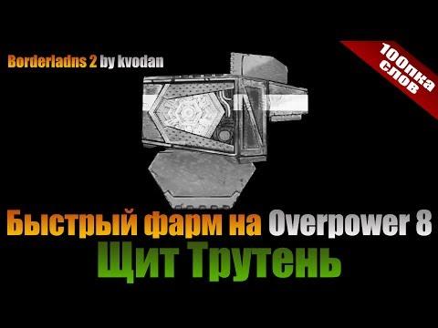 Borderlands 2 | 100пка слов: Трутень Overpower 8 - легендарная гроза рейд-боссов!