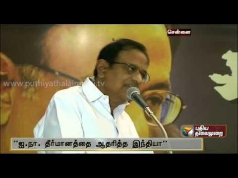India votes against Sri Lanka at United Nations Human Rights Council : Chidambaram