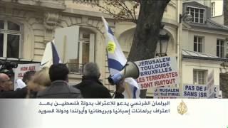 البرلمان الفرنسي يدعو للاعتراف بالدولة الفلسطينية