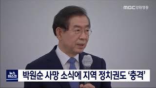 최종/박원순 사망 소식에 지역 정치권도 '충격'