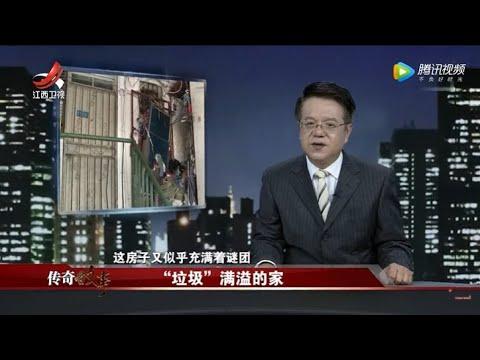 中國-傳奇故事-20201016 垃圾滿溢的家