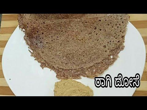Ragi dosa recipe/ರಾಗಿ ದೋಸೆ ಮಾಡುವ ವಿಧಾನ/finger millet recipe