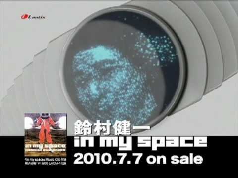 鈴村健一「in my space」PV
