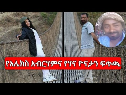 Ethiopia የደራሲ አሌክስ አብርሃምና የሃና ዮናታን ፍጥጫ  Ethiopian Writer Alex Abrham And Hanna Yonathan