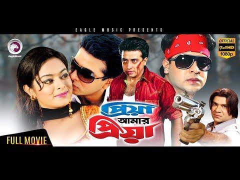 Bangla Movie | Priya Amar Priya | Shakib Khan, Shahara | Bangla Hit Movie | Eagle Movies (OFFICIAL)