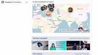 Фотографии на карте в вашем личном профиле ВКонтакте