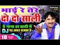 भाई रे तेरे दो दो साली | BHAI RE TERE DO DO SAALI || BRAND NEW HARYANVI DJ SONG MP3