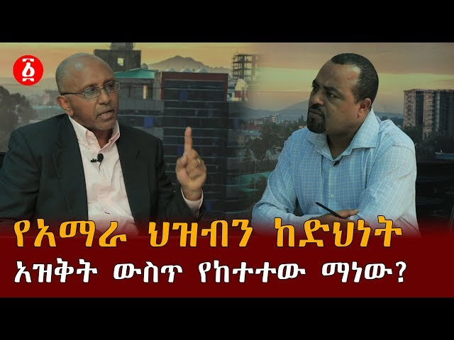 Free Discussion With Tamrat Layne