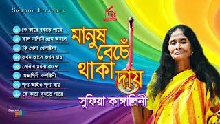 Kangalini Sufia  - Manush Beche Thaka Day | মানুষ বেঁচে থাকা দায় | Full Audio Album | Music Audio