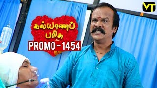 Kalyanaparisu Tamil Serial - கல்யாணபரிசு | Episode 1454 - Promo | 10 December 2018 | Sun TV Serial