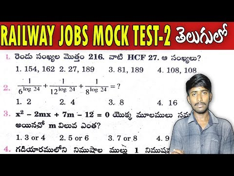 RRB Jobs Mock Test-2 Telugu | ALP,Technician,Group-D,RPF,RPSF Model Paper 2 Telugu | EduTech Guru
