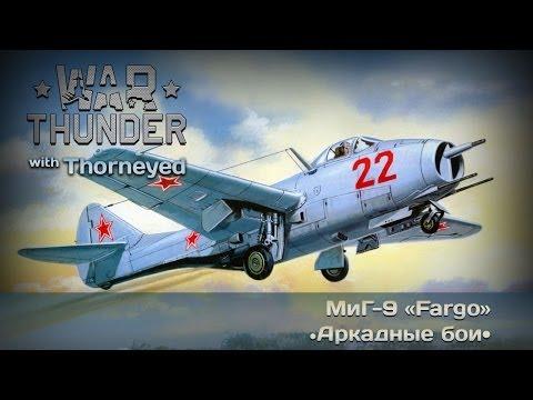 War Thunder | МиГ-9 «Fargo» — как болит рука!