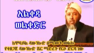 አልቀዳ ወልቀድር  ~ Sheikh Ibrahim Siraj