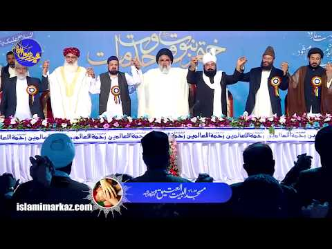 Ikhtatamia Khatm e Nabuwat, Wahdat e Ummat Conf 2019