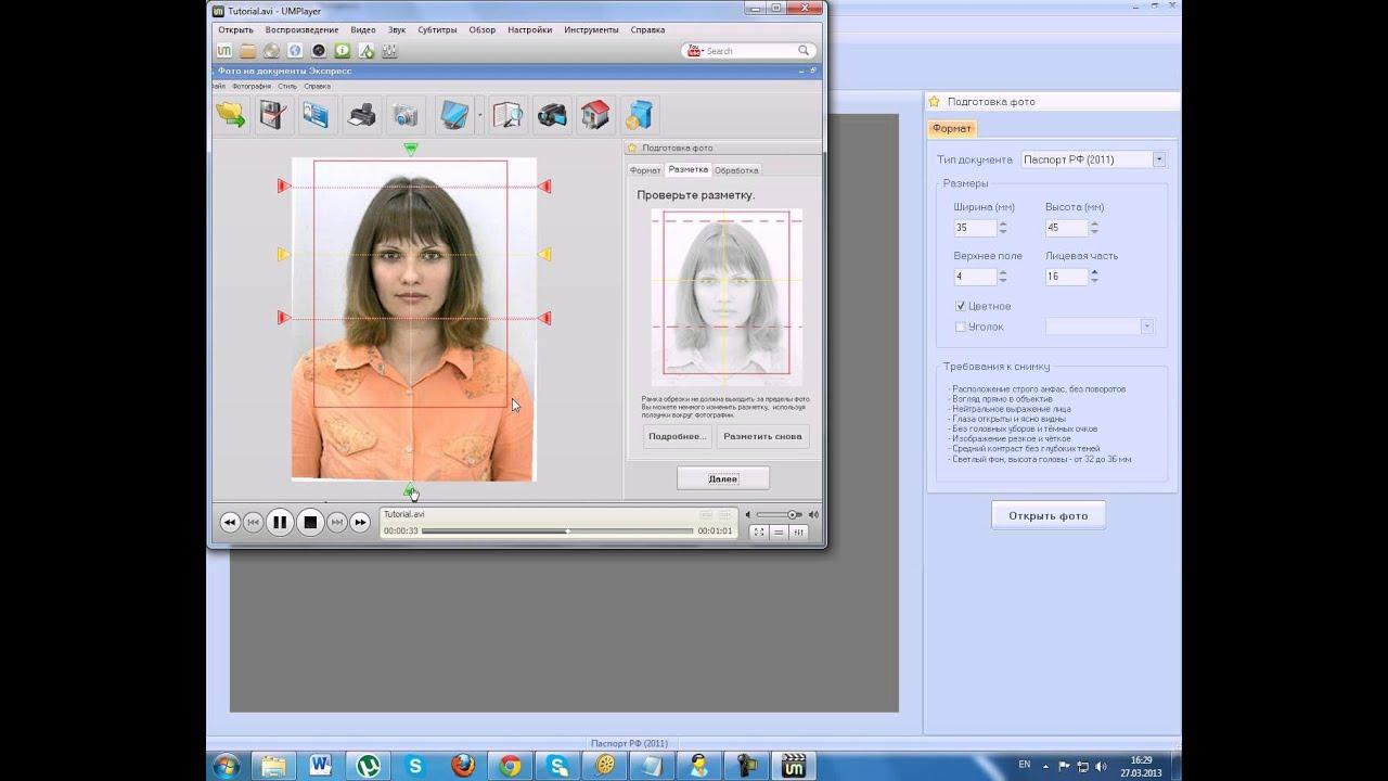 Как сделать документ из фото онлайн