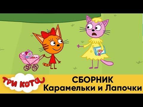 Три Кота | Сборник Карамельки и Лапочки