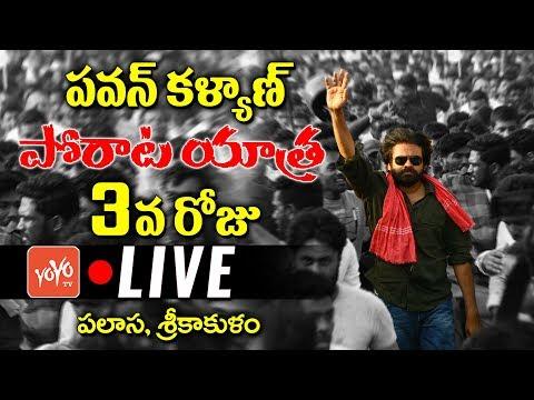 Pawan Kalyan LIVE | Pawan Kalyan's Janasena Porata Yatra DAY 3 in Srikakulam | YOYO TV Channel
