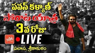 Pawan Kalyan LIVE | Pawan Kalyan's Janasena Porata Yatra DAY 3 in Srikakulam