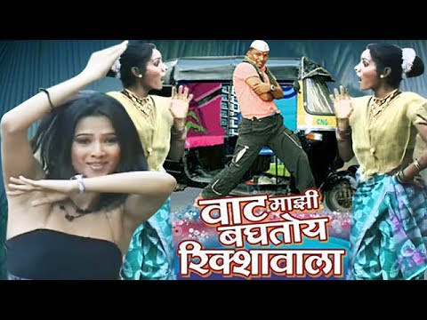 Vaat Majhi Baghtoy Rickshawala - Reshma Sonavane, Marathi Item Song video