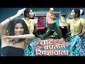 Vaat Majhi Baghtoy Rickshawala - Reshma Sonavane, Marathi Item Song thumbnail