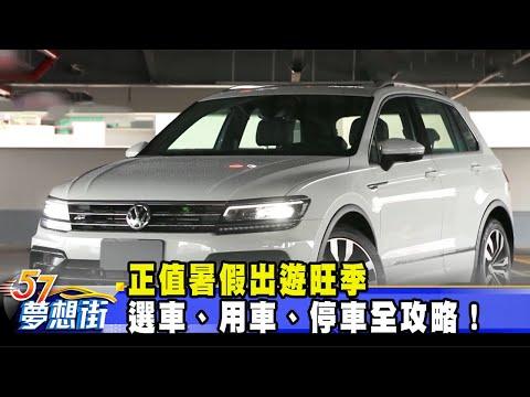 台灣-57夢想街 預約你的夢想-20200812 正值暑假出遊旺季 選車、用車、停車全攻略!