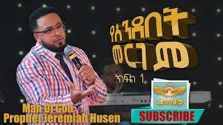 Man of God Prophet Jeremiah Husen Teaching Time