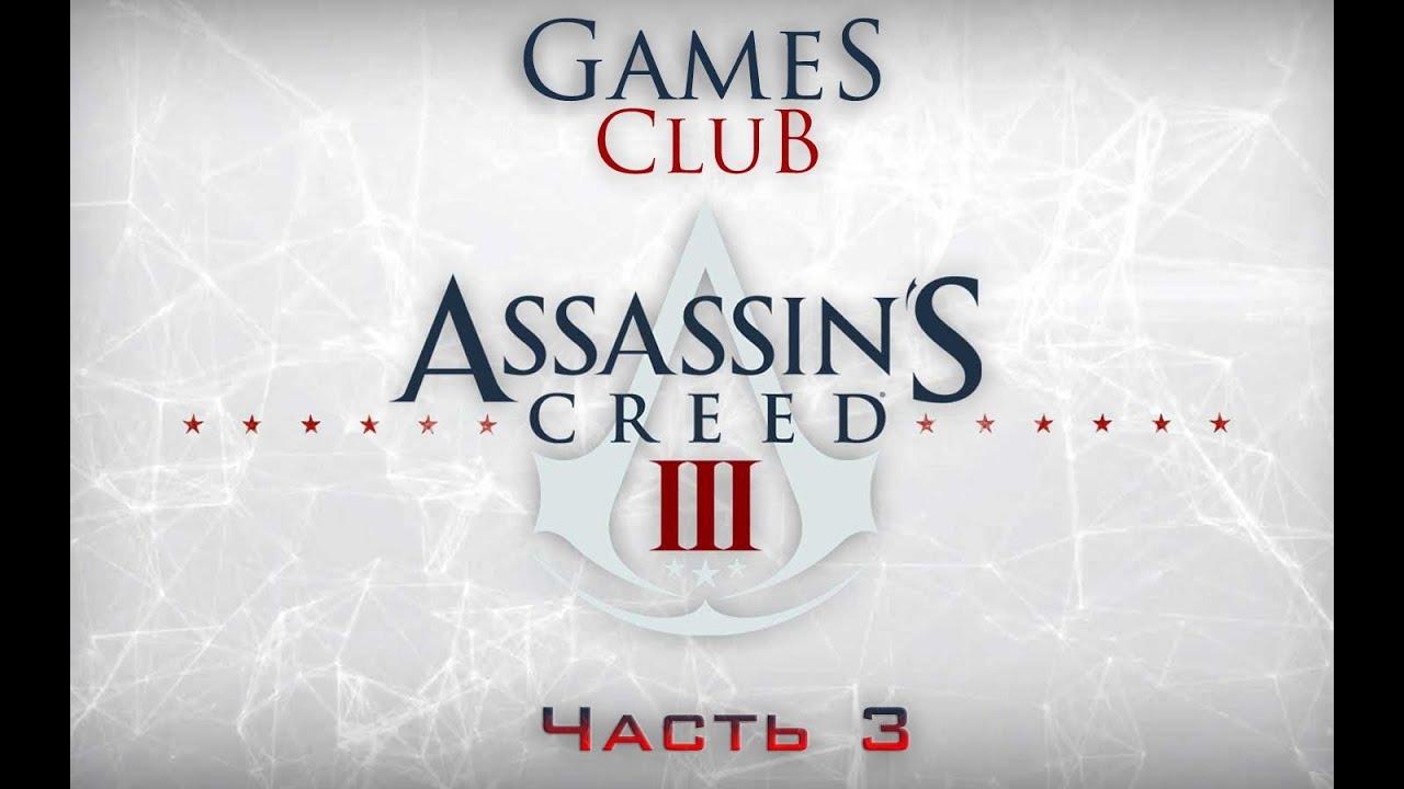 Прохождение игры Assassins Creed 3 часть 3