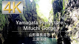 4K Yamagata Prefecture Mifuchi Gorge 山形県三淵渓谷