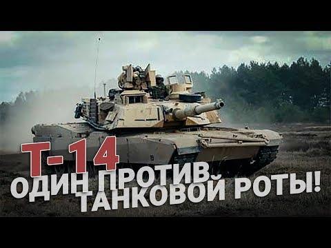 Т-14 - супертанк для войны с НАТО!