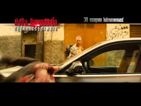 Mission- Impossible - Rogue Nation Thailand TV Spo