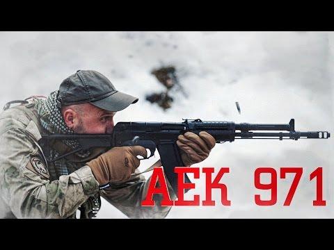 АЕК 971 • Кучный автомат для спецназа