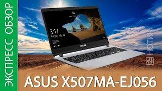 Экспресс-обзор ноутбука ASUS X507MA-EJ056