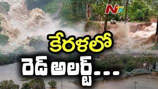 కేరళ రాష్ట్రంలో రెడ్అలెర్ట్..! | High Alert To Kerala State | NTV