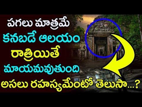 పగలు మాత్రమే కనిపించే ఆలయం రాత్రయితే మాయమవుతుంది ఎందుకో తెలిస్తే షాక్ అవుతారు   | Facts Duniya