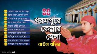 Baul Monir - Khorompure Kellar Mela | খরমপুরে কেল্লার মেলা | Vandari Gaan | SCP