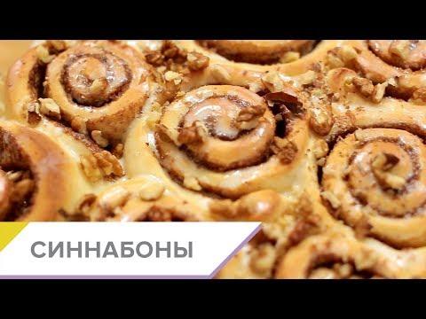 Синнабоны с глазурью (Cinnabon) - пошаговый рецепт